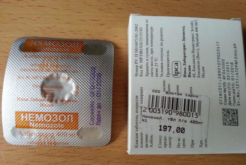 1 таблетка от паразитов