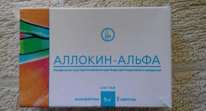 аллокин- альфа от папиллом