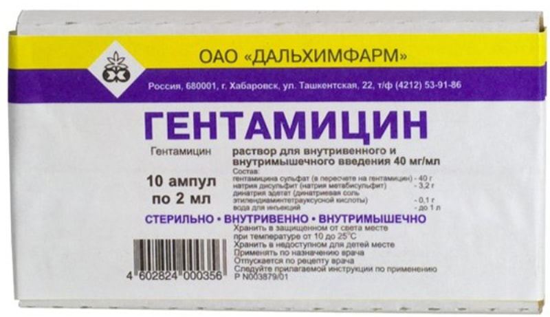 Средство Гентамицин