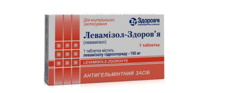 Таблетки Левамизол