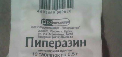 Применение Пиперазина для людей