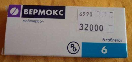 Таблетки от глистов Вермокс